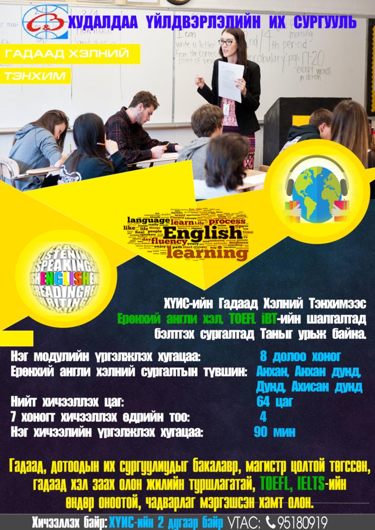 ХҮИС-ийн Гадаад хэлний тэнхимээс Англи хэлний сургалт явуулж байна.